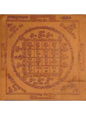ஜனஆகர்ஷண யந்திரம்: Janakarshna Yantra (Tamil)