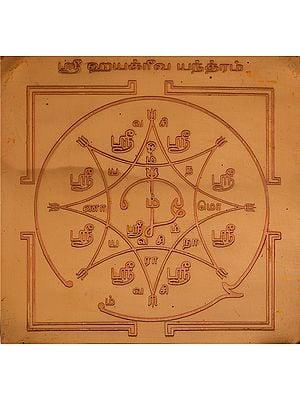 ஸ்ரீ ஹயக்ரீவ யந்த்ரம்: Sri Hayagriva Yantram (Tamil)