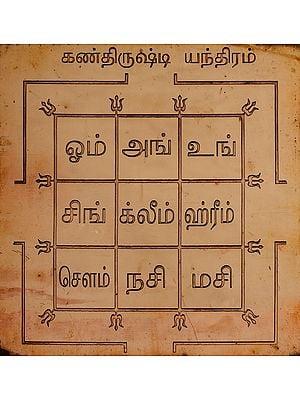 கண்திருஷ்டி யந்திரம்: Kan Drushti Yantra (Tamil)