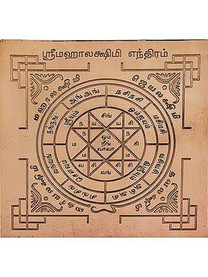 ஸ்ரீ மஹாலக்ஷிமி எந்திரம்: Shri Mahalakshmi Yantra (Tamil)