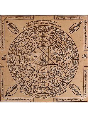 ஸ்ரீ செளபாக்கிய லஷிமியை: Sowbhagya Ashtalakshmi Lakshmi Yantra (Tamil)