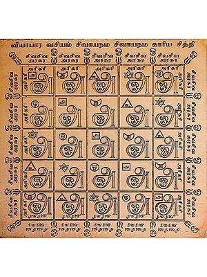 வியரபார வகியம் கிவாயநம சிவாயநம காரிய சிததி:  Viyabara Vasiya Yantra (Tamil)