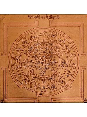 காளி எந்திரம்: Kali Yantra (Tamil)