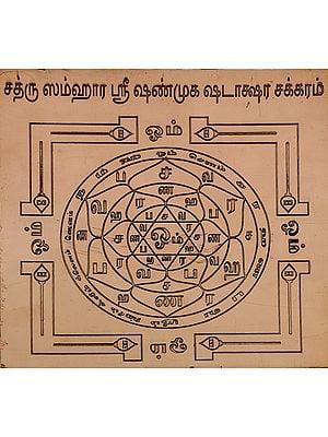 சத்ரு ஸம்ஹார ஸ்ரீ ஷண்முக வடாக்ஷா சக்கரம்: Sathrusamhara Shanmugam Yantra  (Tamil)