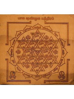 பால ஷண்முக யந்திரம்: Bala Shanmuga Yantra (Tamil)