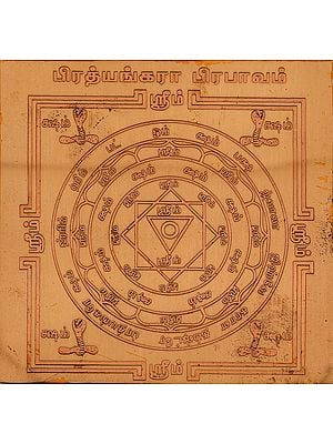 பிரத்யங்கர பிபாவம்: Pratyangira Prabhavam Yantra (Tamil)