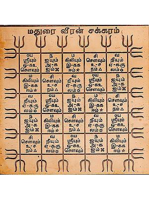 மதுரை வீரன் சக்கரம்: Madurai Veeran Yantra (Tamil)