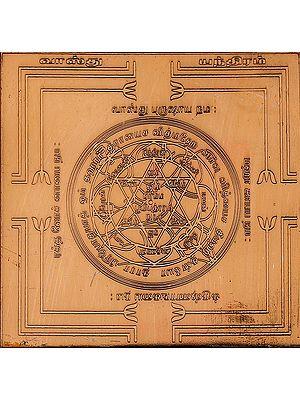 வாஸ்து யந்திரம்: Vastu Yantra (Tamil)