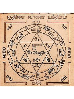 குதிரை வாகன யந்திரம்: Horse (Ashva) Yantra (Tamil)