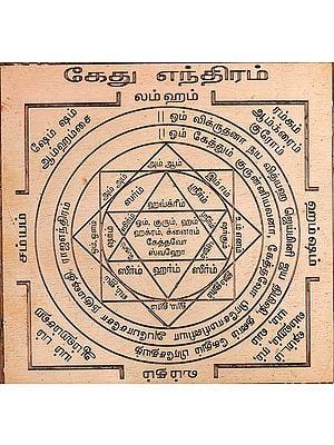 கேது எந்திரம்: Ketu Yantra (Tamil)