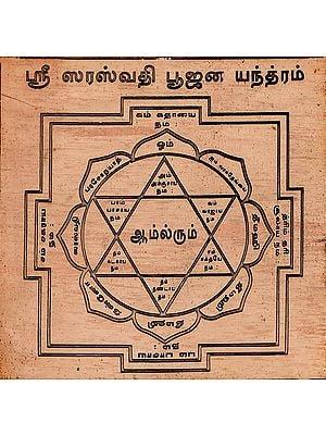ஸ்ரீ ஸரஸ்வதி பூஜன யந்த்ம்: Sri Saraswati Pooja Yantra (Tamil)