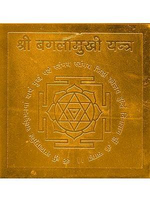 श्री बगलामुखी यन्त्र: Shri Bagalamukhi Yantra