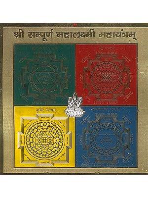 Shri Sampurna Maha Lakshmi  Maha Yantram