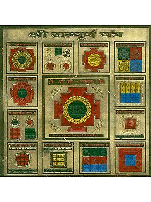 Shri Sampurna Yantra (All  in One) - All Yantras on One Plate