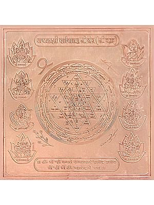 Ashtalakshmi Darshanasah Shri Yantra (Shri Chakra) (Most Auspicious, Important and Powerful Yantra)
