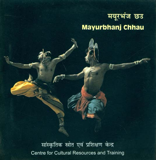 Mayurbhanj Chhau (Orissa) (DVD Video)