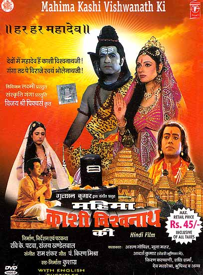 The Glory of Kashi Vishwanath (Mahima Kashi Vishwanath Ki) (Hindi Film with English SubTitless) (DVD)