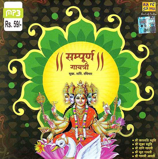 Sampoorna Gayatri – Shukra, Sani, Ravivar (MP3)