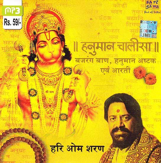 Hanuman Chalisa (Bajrang Baan, Hanuman Ashtak and Aarti) (MP3)