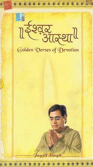 Ishwar Aastha - Golden Verses of Devotion  (Set of Two Audio CDs)