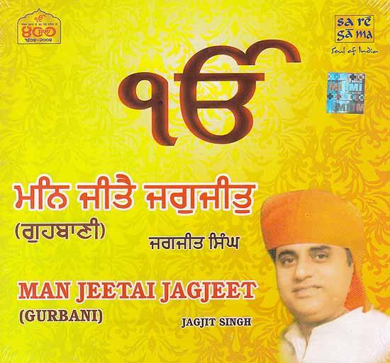 Man Jeetai Jagjeet (Gurbani) (Audio CD)