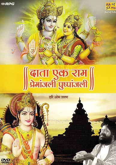 Daata Ek Ram Premanjali Pushpanjali (DVD)