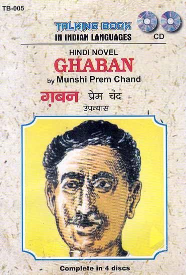 Ghaban (Hindi Novel by Premchand) (Set of 4 Audio CDs)