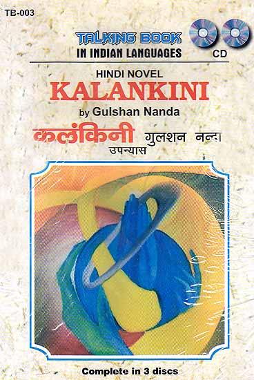 Kalankini (Hindi Novel by Gulsahn Nanda) (Set of 3 Audio CDs)