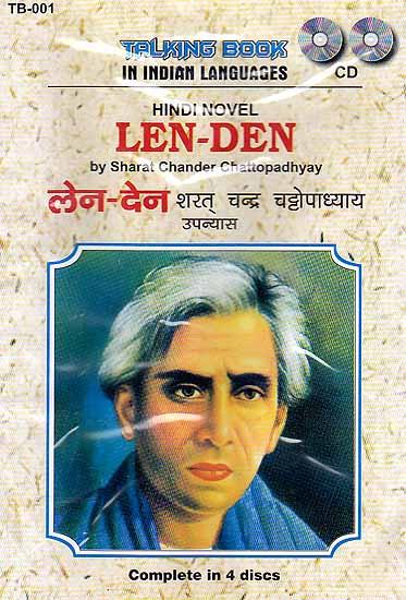 Len-Den (Hindi Novel by Sharat Chander Chattopadhyay) (Set of 4 Audio CDs)