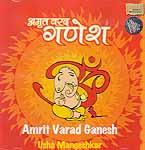 Amrit Varad Ganesh (Audio CD)