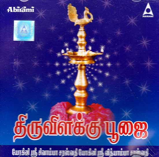Thiruvilakku Poojai (Audio CD)