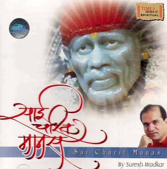 Sai Charit Manas (Audio CD)