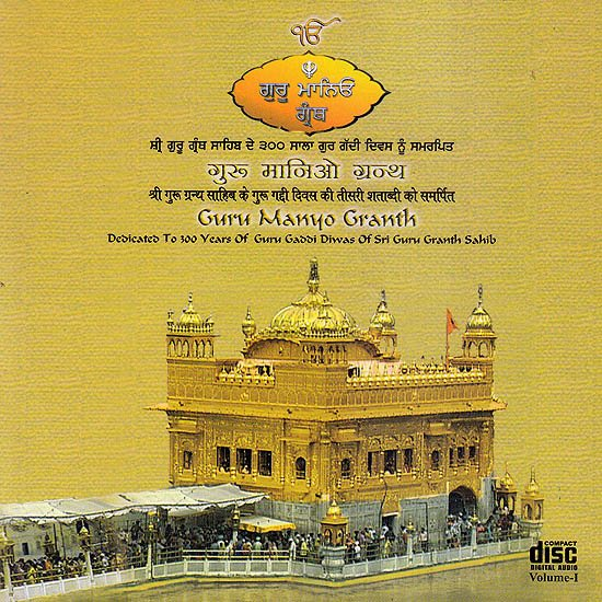 Guru Manyo Granth: Dedicated To 300 years of Guru Gaddi Diwas of Sri Guru Granth Sahib (Vol. 1) (Audio CD)