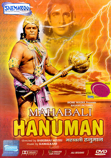 Mahabali Hanuman: Black and White Film (DVD)