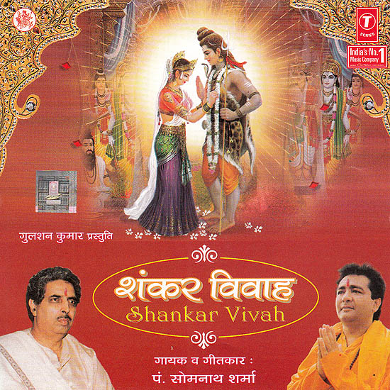 Shankar Vivah: Marriage of Lord Shiva and Parvati (Audio CD)