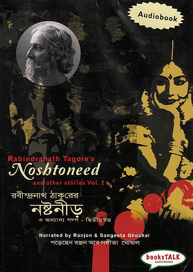 Noshtoneed and Other (Stories by Rabindranath Tagore Vol. 2) (Bengali MP3)