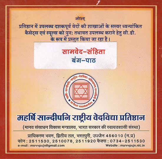 Rare Chanting of Sama Veda (Banga Path) (Set of 4 Audio CDs)