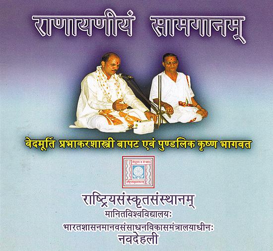 Ranayniyam Sama Ganam (Sama Veda): (MP3)