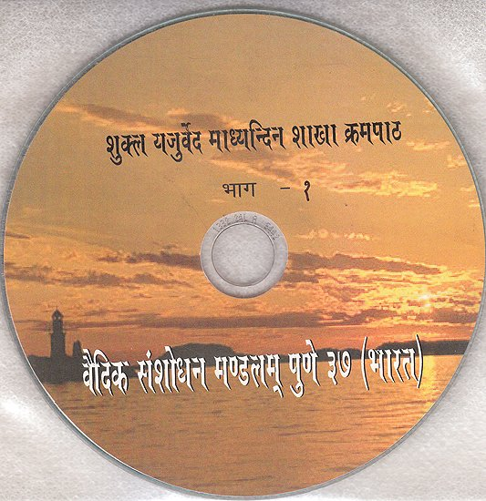Shukla Yajurved Madhyandin Shakha Krampath (Set of 3 Audio CDs): A Most Authentic Chanting of the White Yaurveda