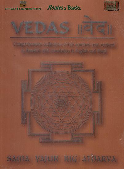 Vedas: Sama, Yajur, Rig, Atharva (Set of 2 DVDs)