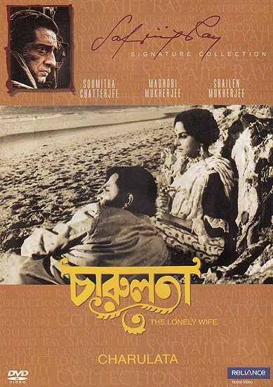 Charulata: The Lonely Wife by Satyajit Ray (DVD)