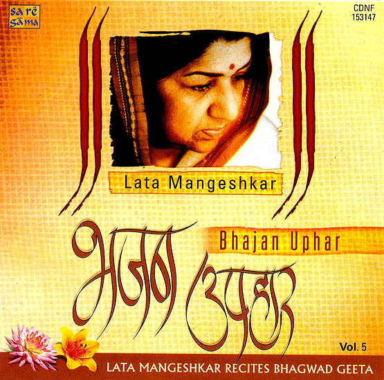 Bhajan Uphar (Lata Mangeshkar) (Set of 5 Audio CDs)