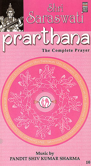 Sri Saraswati Prarthana: The Complete Prayer (Set of 2 Audio CDs )