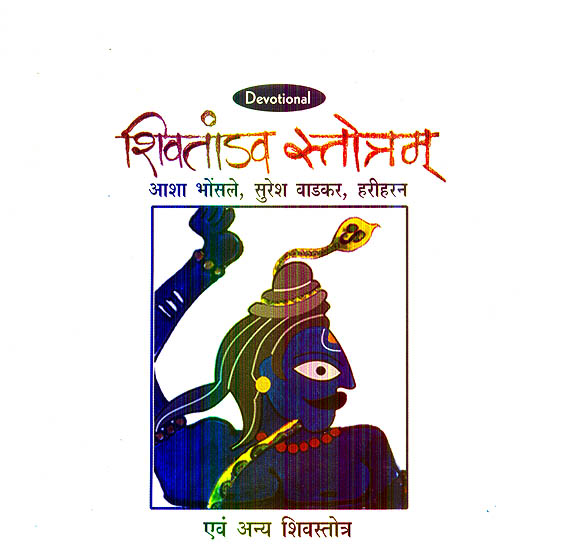 Shiv Tandav Stotram: Stotras on Lord Shiva (Audio CD)