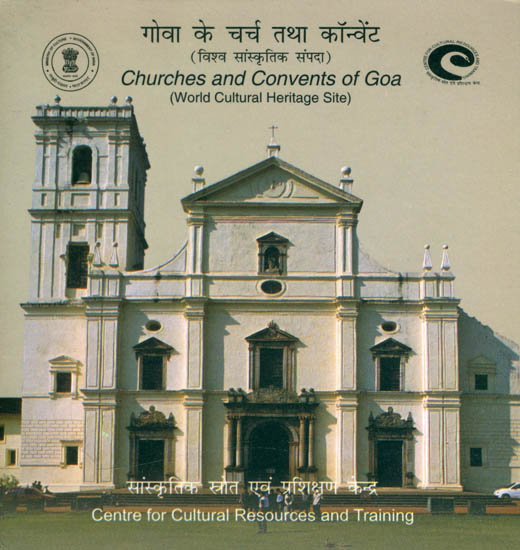 Churches and Convents of Goa (World Cultural Heritage Site) (DVD)