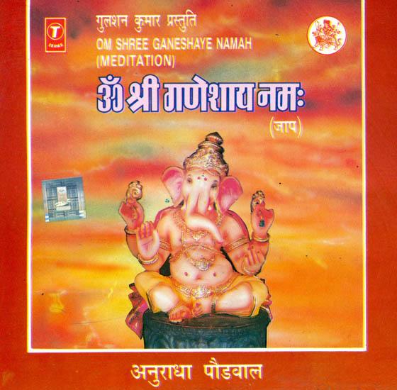 Om Shree Ganeshay Namah: Meditation (Audio CD)