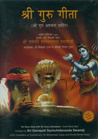 श्री गुरु गीता: Sri Guru Gita with Sri Guru Ashtakam (Audio Book MP3 CD)