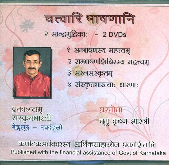 चत्वारि भाषणानि: Set of 2 DVDs (Sanskrit Only)
