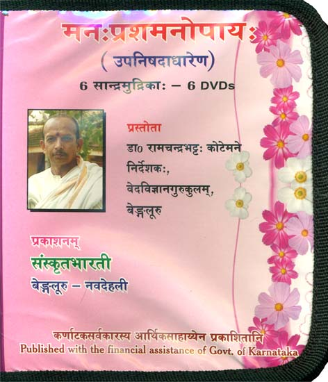 मन: प्रशमनोपाय: How to Control The Mind (Based on The Upanishads Sanskrit Only) (Set of 6 DVDs)