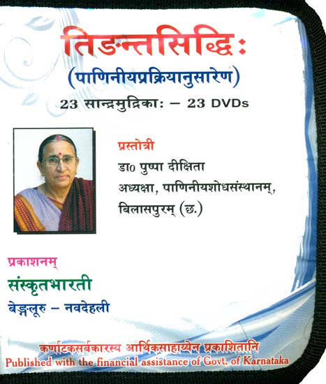 तिङन्तसिध्दि: Tidanta Siddhi According to Panini (Sanskrit Only) (Set of 23 DVDs)
